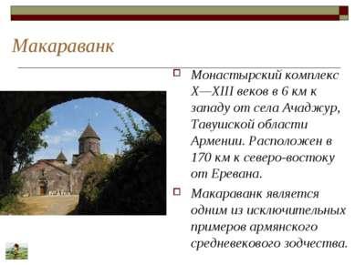 Макараванк Монастырский комплекс X—XIII веков в 6 км к западу от села Ачаджур...