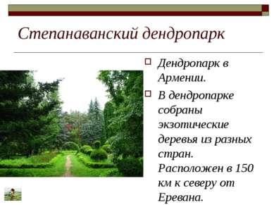 Степанаванский дендропарк Дендропарк в Армении. В дендропарке собраны экзотич...