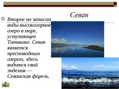 Севан Второе по запасам воды высокогорное озеро в мире, уступающее Титикаке. ...