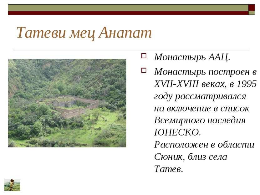 Татеви мец Анапат Монастырь ААЦ. Монастырь построен в ХVII-ХVIII веках, в 199...
