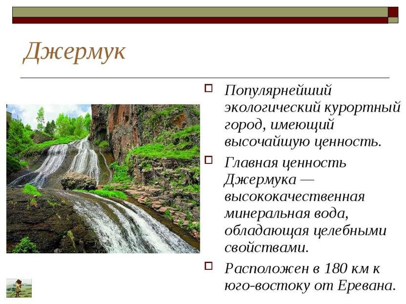 Джермук Популярнейший экологический курортный город, имеющий высочайшую ценно...