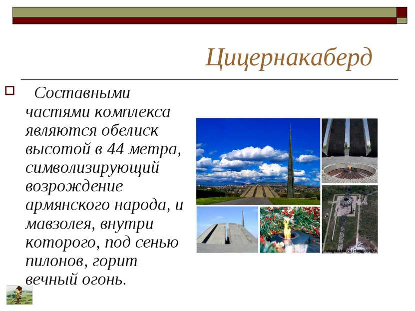 Цицернакаберд Составными частями комплекса являются обелиск высотой в 44 метр...