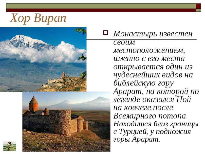 Хор Вирап Монастырь известен своим местоположением, именно с его места открыв...