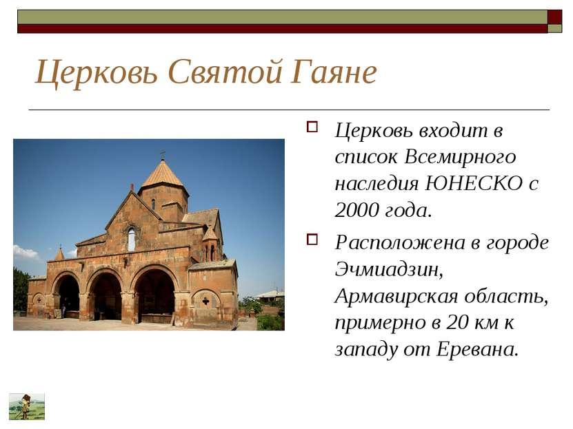 Церковь Святой Гаяне Церковь входит в список Всемирного наследия ЮНЕСКО с 200...