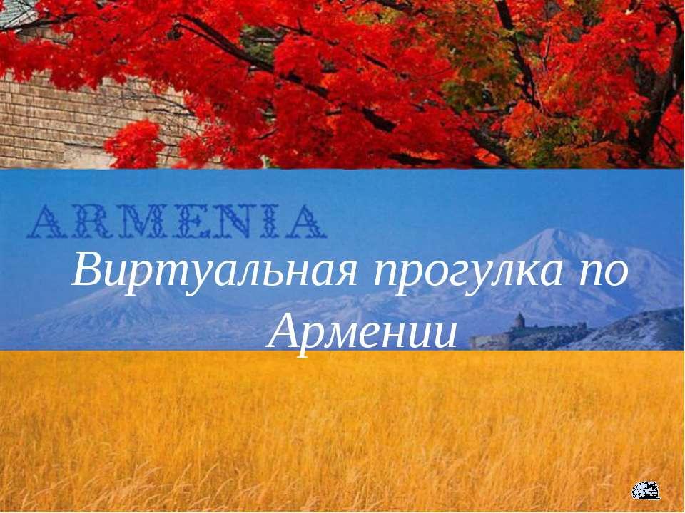 Виртуальная прогулка по Армении