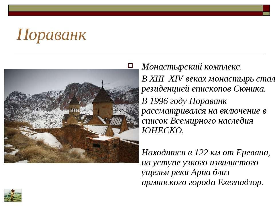 Нораванк Монастырский комплекс. В XIII–XIV веках монастырь стал резиденцией е...