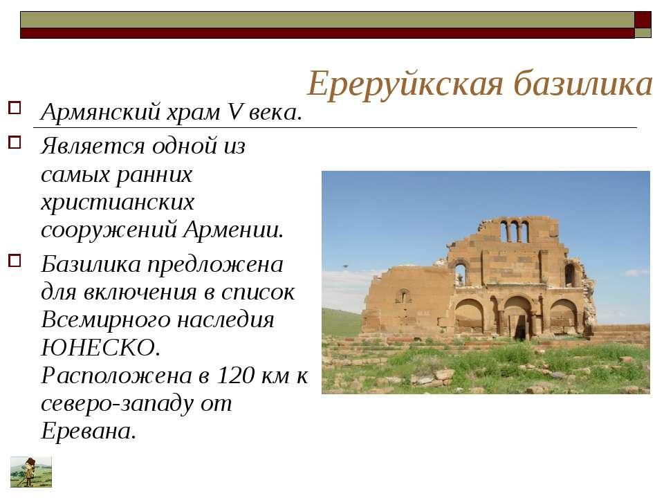 Ереруйкская базилика Армянский храм V века. Является одной из самых ранних хр...
