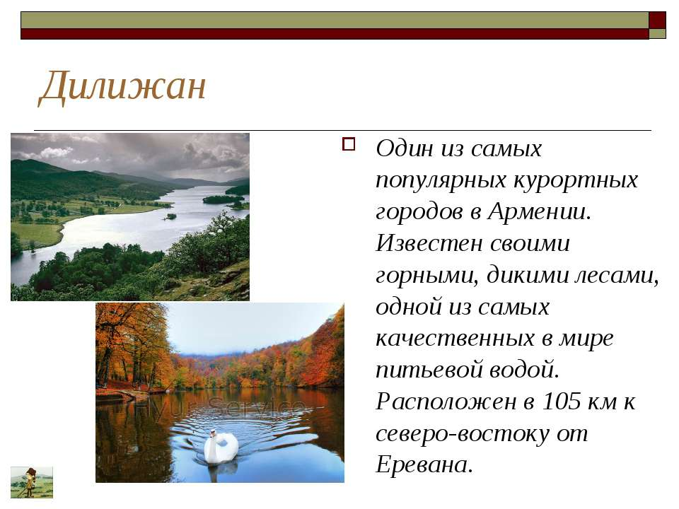 Дилижан Один из самых популярных курортных городов в Армении. Известен своими...