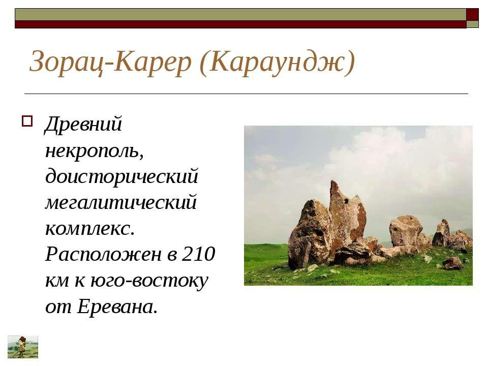 Зорац-Карер (Караундж) Древний некрополь, доисторический мегалитический компл...