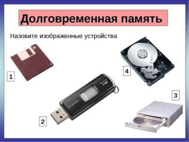 Долговременная память Назовите изображенные устройства