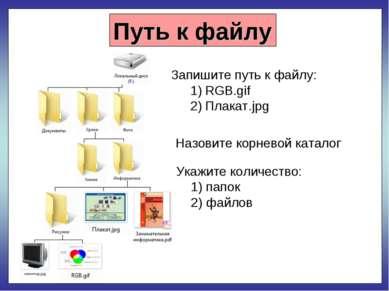 Путь к файлу Запишите путь к файлу: RGB.gif Плакат.jpg Назовите корневой ката...