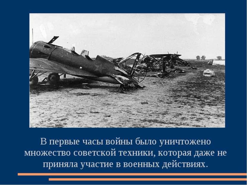 В первые часы войны было уничтожено множество советской техники, которая даже...