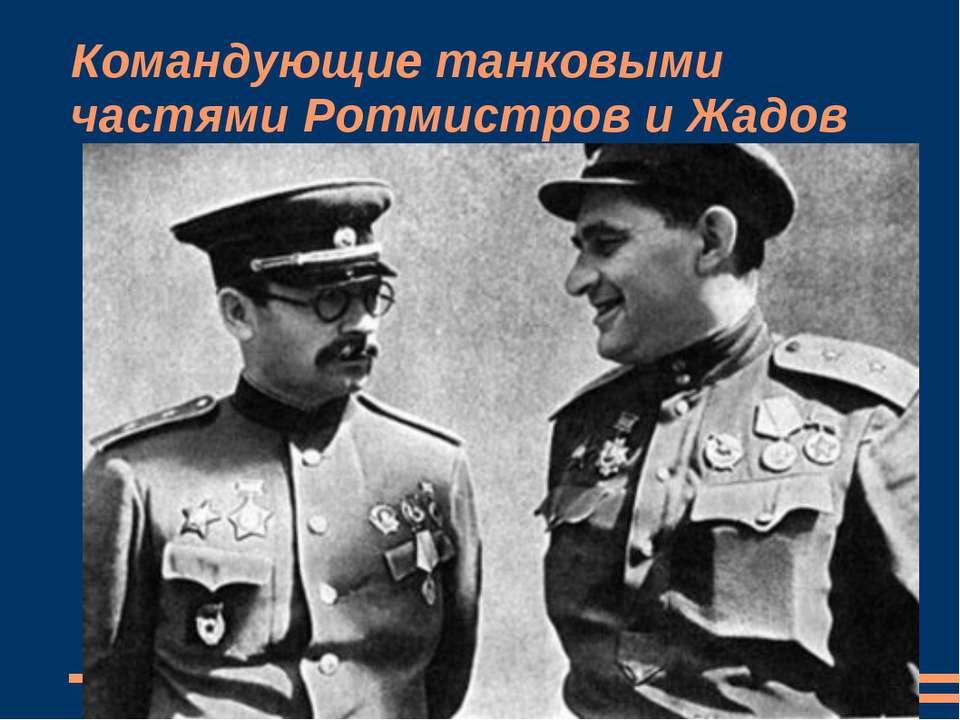 Командующие танковыми частями Ротмистров и Жадов
