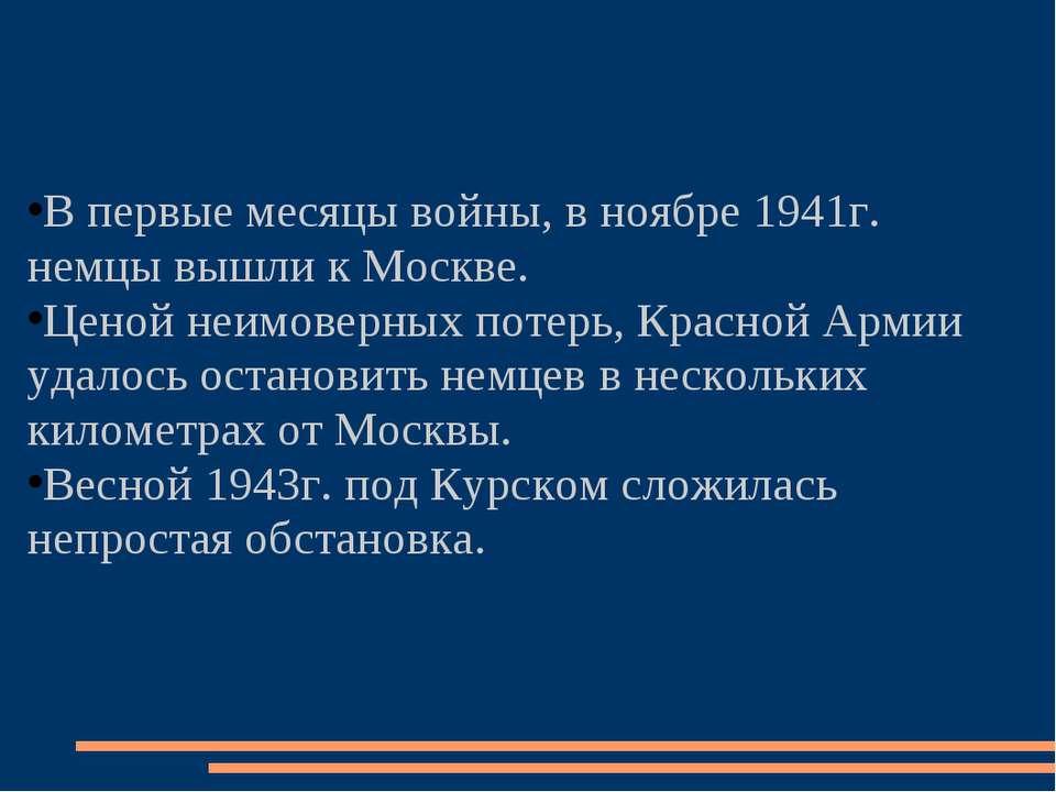В первые месяцы войны, в ноябре 1941г. немцы вышли к Москве. Ценой неимоверны...