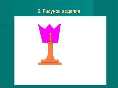 5. Рисунок изделия