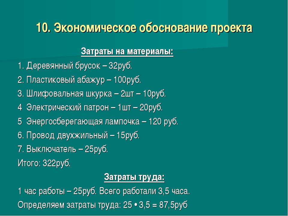 10. Экономическое обоснование проекта Затраты на материалы: 1. Деревянный бру...