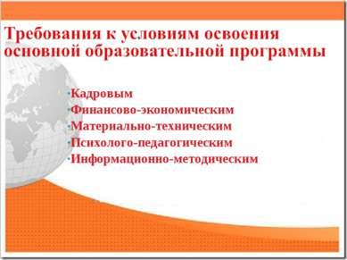 Кадровым Финансово-экономическим Материально-техническим Психолого-педагогиче...
