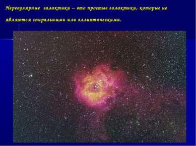 Нерегулярные галактики – это простые галактики, которые не являются спиральн...
