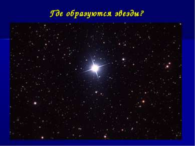 Где образуются звезды?