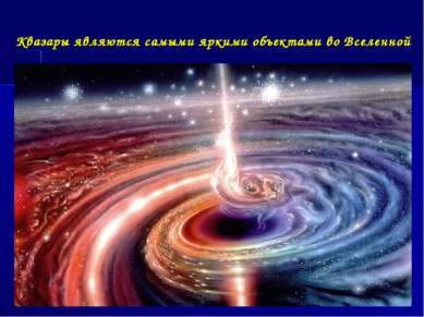 Квазары являются самыми яркими объектами во Вселенной