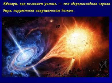 Квазары, как полагают ученые, — это сверхмассивная черная дыра, окруженная ак...