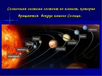 Солнечная система состоит из планет, которые вращаются вокруг нашего Солнца.