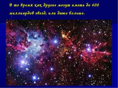 В то время как другие могут иметь до 400 миллиардов звезд, или даже больше.