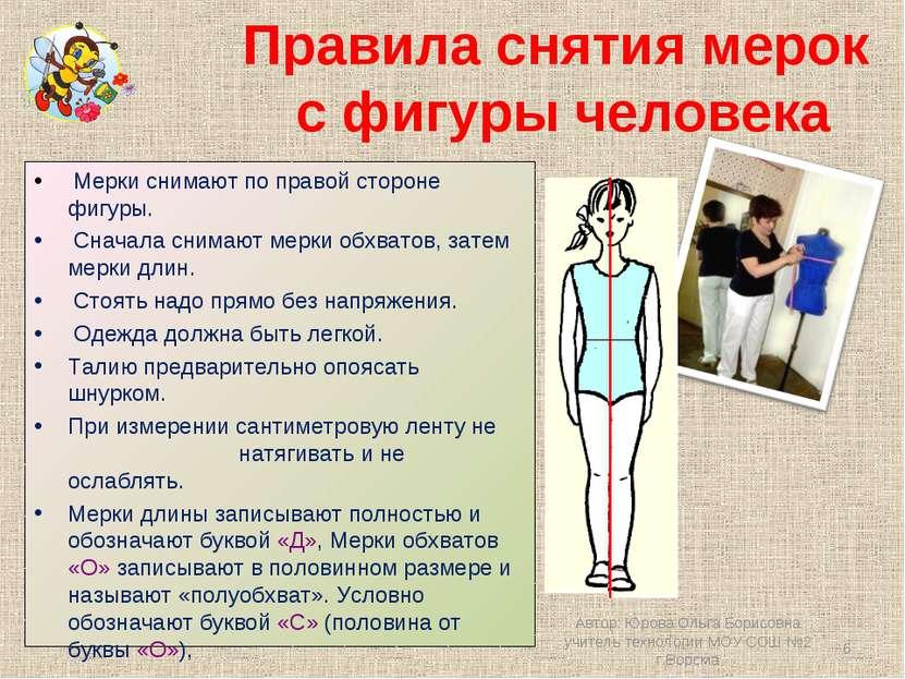 Правила снятия мерок с фигуры человека Мерки снимают по правой стороне фигуры...