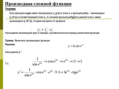 Производная сложной функции Теорема. Если функция u=g(x) имеет производную u'...