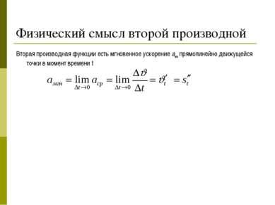 Физический смысл второй производной Вторая производная функции есть мгновенно...
