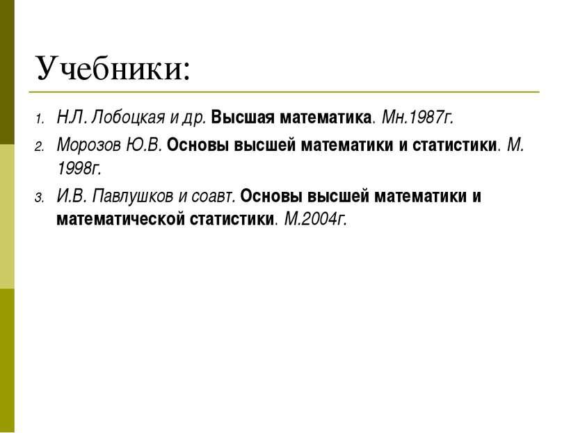 Учебники: Н.Л. Лобоцкая и др. Высшая математика. Мн.1987г. Морозов Ю.В. Основ...
