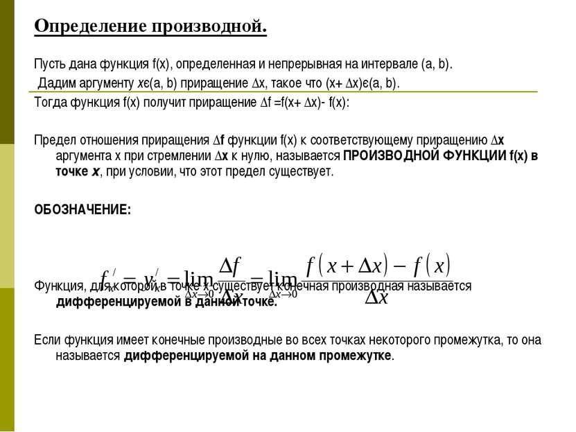 Определение производной. Пусть дана функция f(x), определенная и непрерывная ...