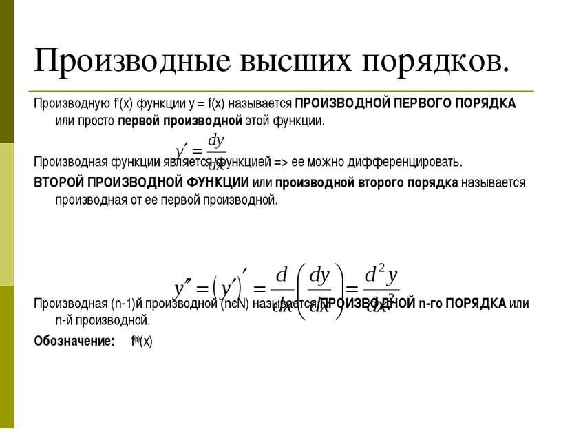 Производные высших порядков. Производную f'(x) функции y = f(x) называется ПР...