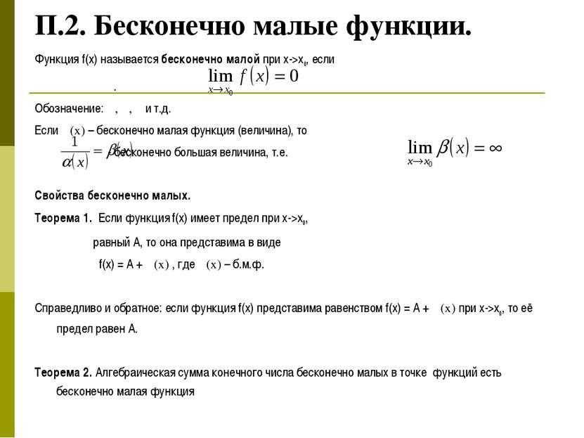 П.2. Бесконечно малые функции. Функция f(x) называется бесконечно малой при х...
