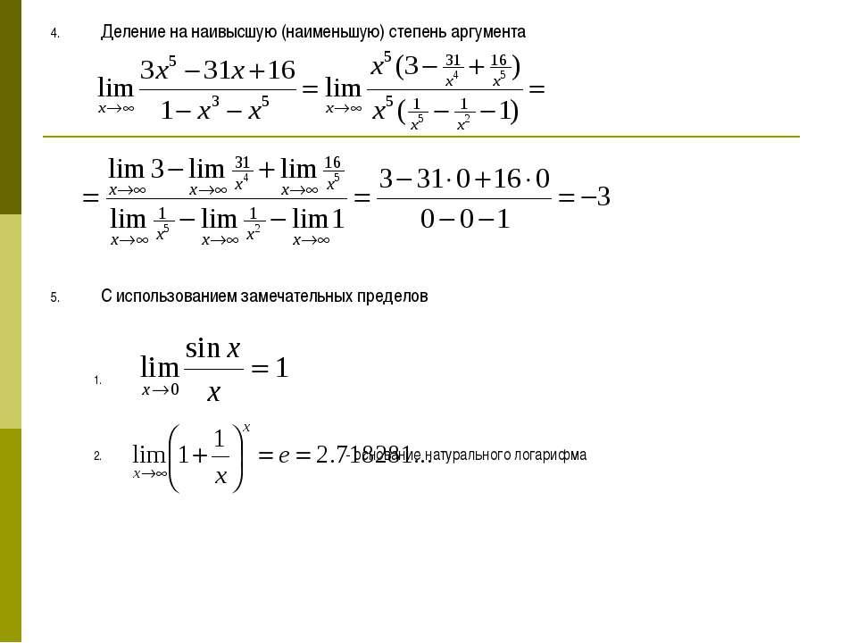 Деление на наивысшую (наименьшую) степень аргумента С использованием замечате...