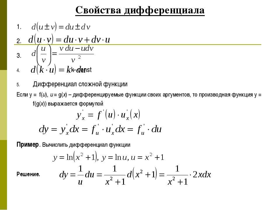 Свойства дифференциала 1. 2. 3. , k- const Дифференциал сложной функции Если ...