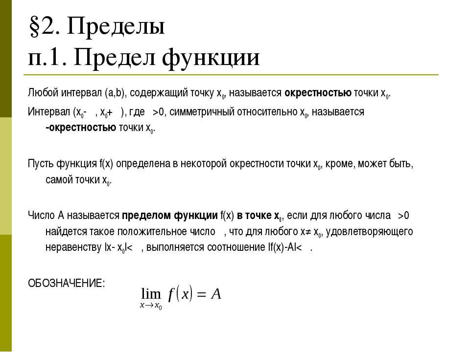 §2. Пределы п.1. Предел функции Любой интервал (a,b), содержащий точку х0, на...