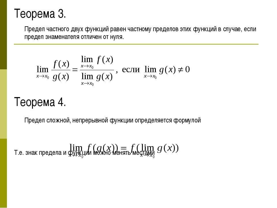 Теорема 3. Предел частного двух функций равен частному пределов этих функций ...