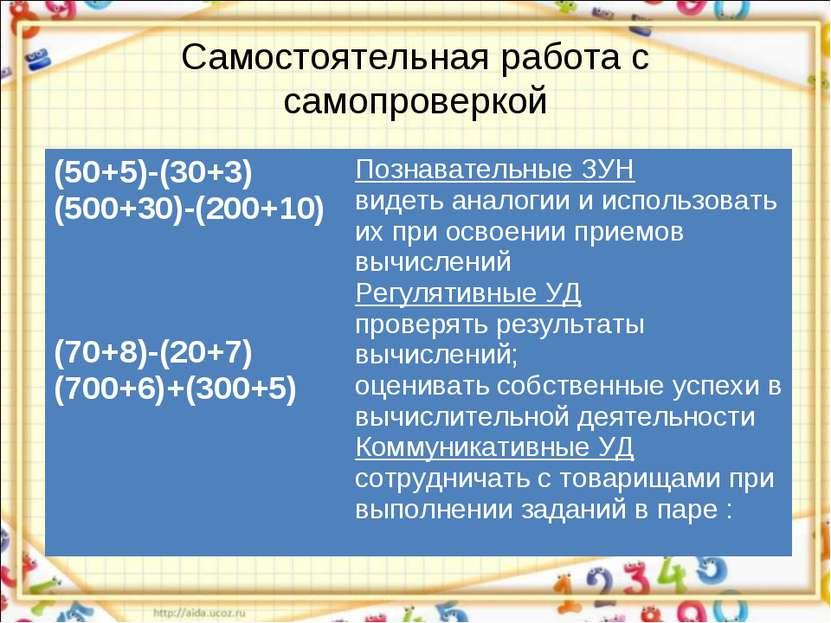 Самостоятельная работа с самопроверкой (50+5)-(30+3) (500+30)-(200+10) (70+8)...