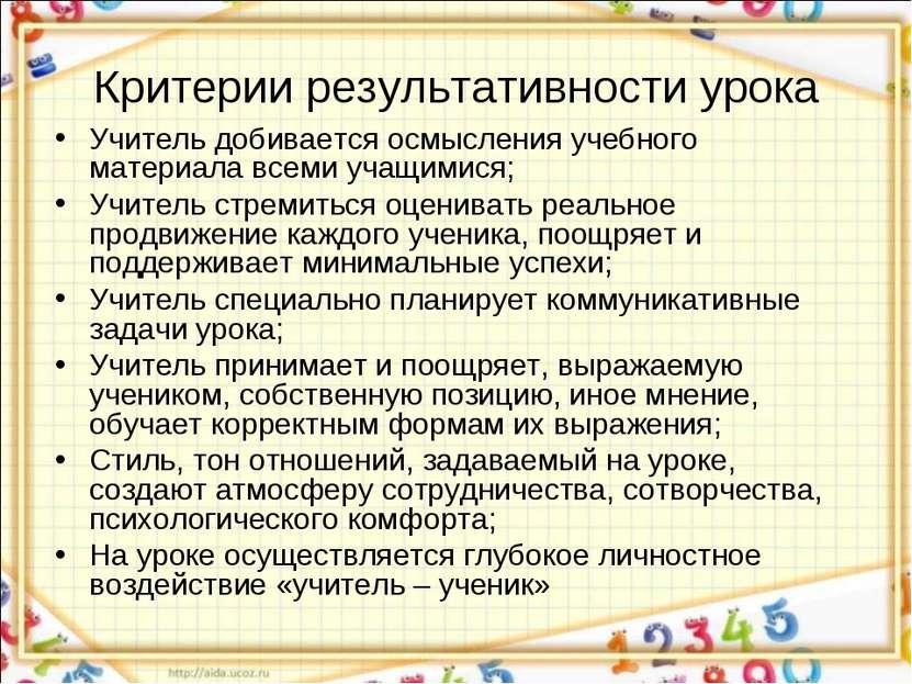 Критерии результативности урока Учитель добивается осмысления учебного матери...