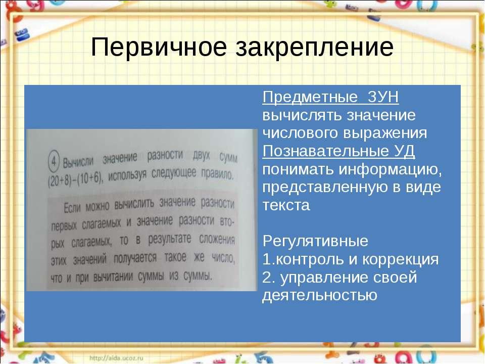 Первичное закрепление Предметные ЗУН вычислять значение числового выражения П...