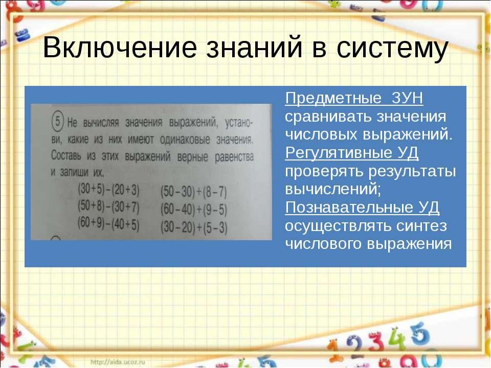 Включение знаний в систему Предметные ЗУН сравнивать значения числовых выраже...