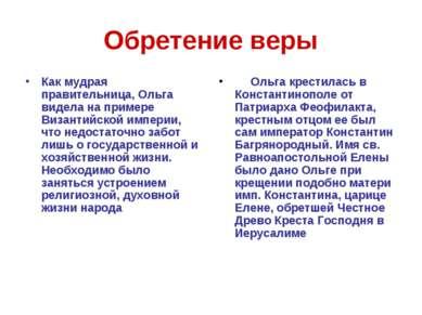 Обретение веры Как мудрая правительница, Ольга видела на примере Византийской...