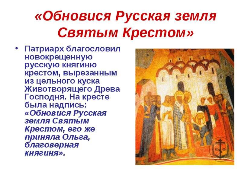«Обновися Русская земля Святым Крестом» Патриарх благословил новокрещенную ру...