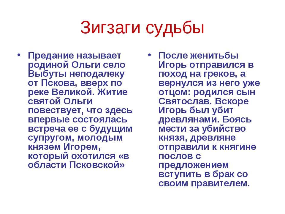 Зигзаги судьбы Предание называет родиной Ольги село Выбуты неподалеку от Пско...