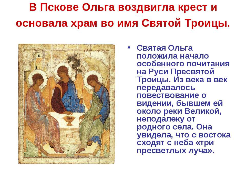 В Пскове Ольга воздвигла крест и основала храм во имя Святой Троицы. Святая О...
