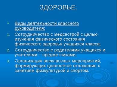 ЗДОРОВЬЕ. Виды деятельности классного руководителя: Сотрудничество с медсестр...