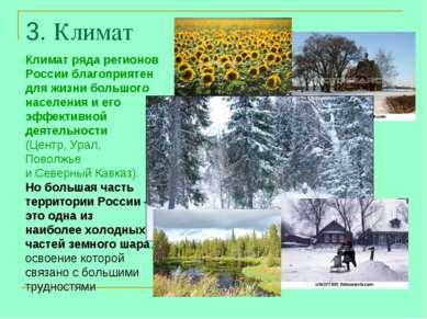 3. Климат Климат ряда регионов России благоприятен для жизни большого населен...