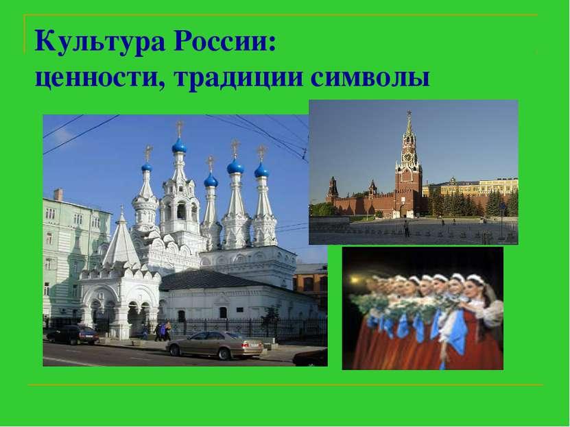 Культура России: ценности, традиции символы