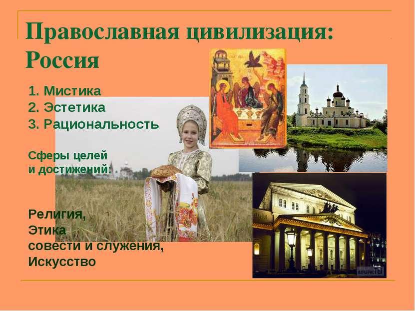 Православная цивилизация: Россия Мистика Эстетика Рациональность Сферы целей ...